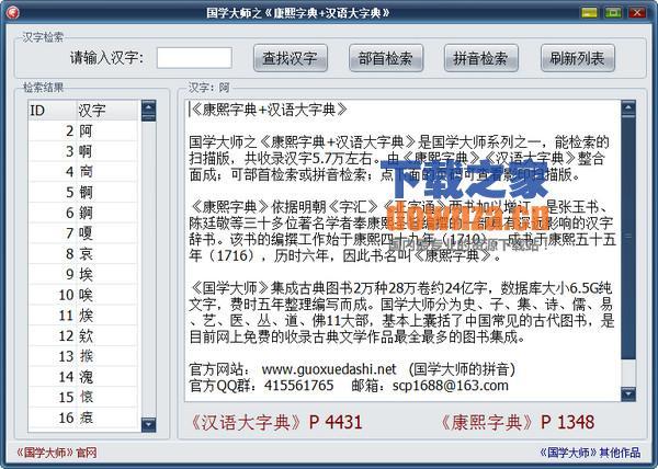 康熙字典+汉语大字典电子版
