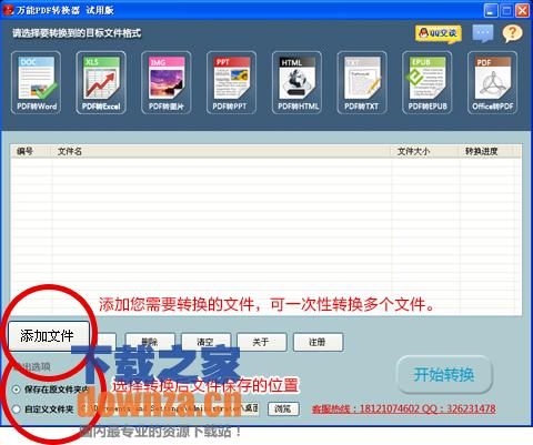 PPT转PDF转换器