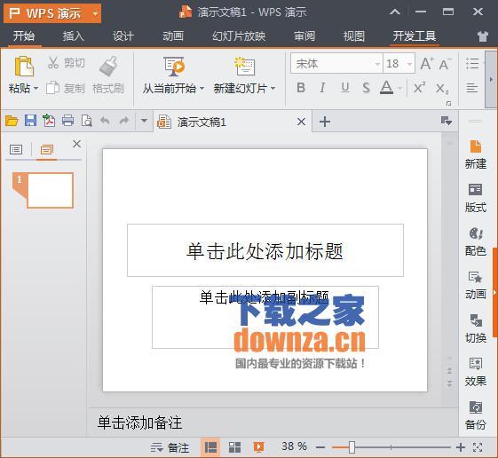 wps2015官方下载 WPS Office下载 v9.1.0.5119免费完整版 下载之家