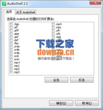 tag信息修改器 (AudioShell)