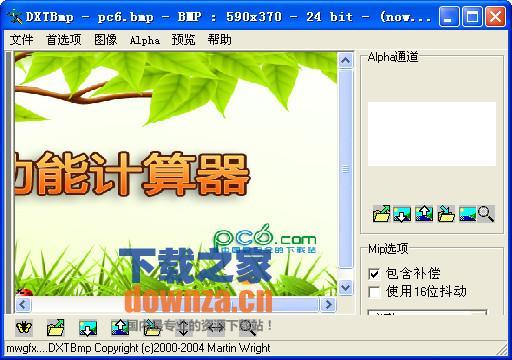 DDS文件编辑器(DXTBmp)