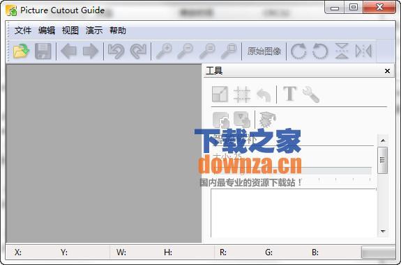 最简单的抠图软件(Picture Cutout Guide)