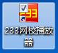 233网校播放器截图