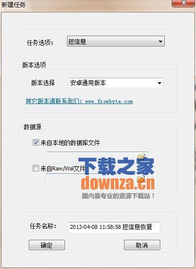 北亚安卓手机数据恢复软件