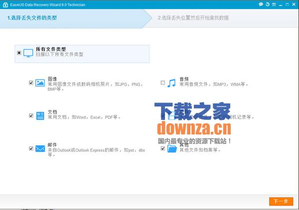 数据恢复软件EaseUS Data Recovery Wizard