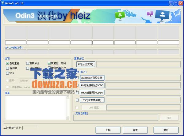 odin3刷机工具