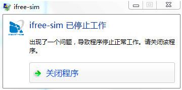 ifree-sim苹果解锁卡助手