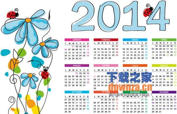 2014新年年历壁纸截图