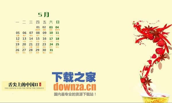 舌尖上的中国月历壁纸截图
