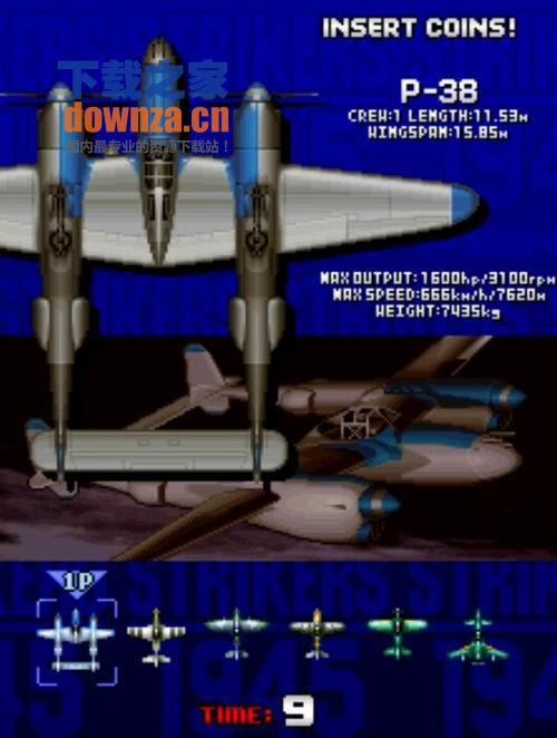 空战1945 下载