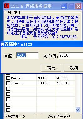CS1.6属性查看器