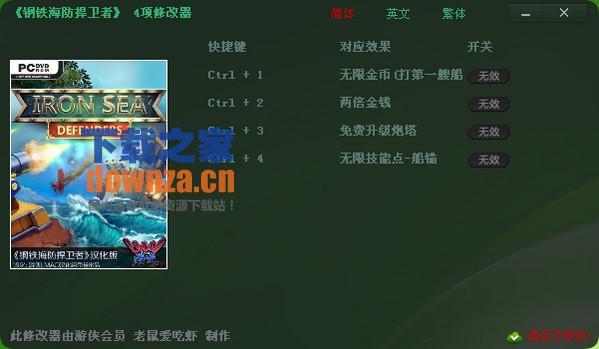 钢铁海防捍卫者修改器