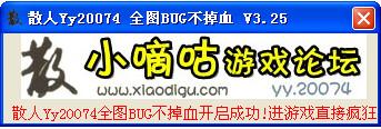 cf散人bug不掉血 4.1最新版