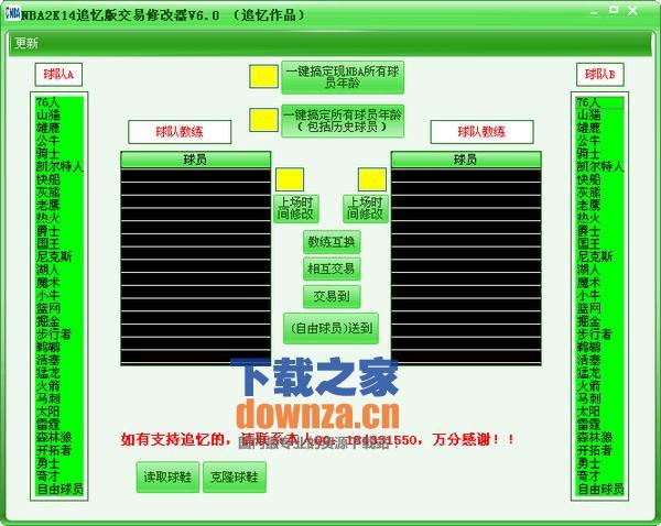 NBA2K14交易修改器
