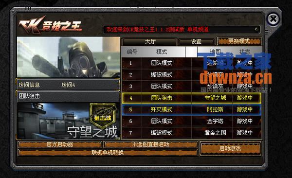 ck竞技之王登陆器