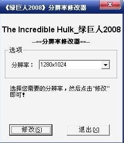绿巨人2008分辨率修改器