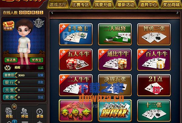 信天游棋牌游戏 v3.21