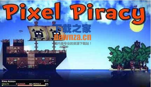 像素海盗四项修改器