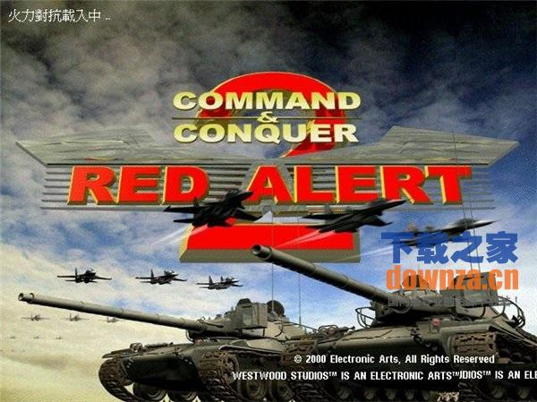 红色警戒2火力对抗