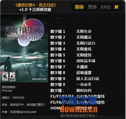 最终幻想4月之归还修改器