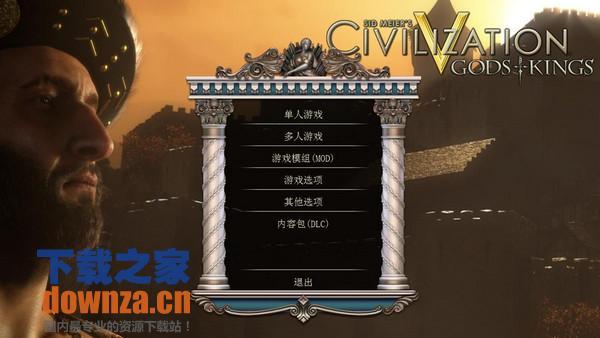 文明5众神与国王汉化补丁