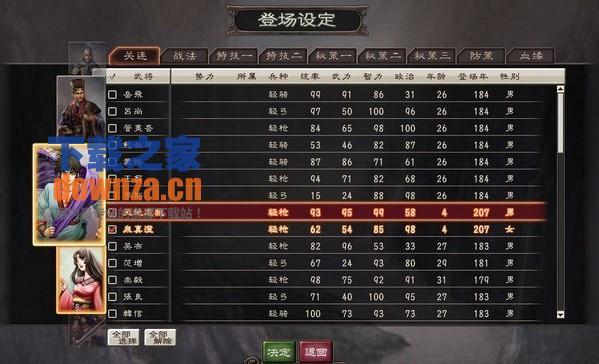 三国志12威力加强版隐藏剧本+9正版特典武将补丁