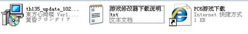 东方心绮楼1.02升级补丁