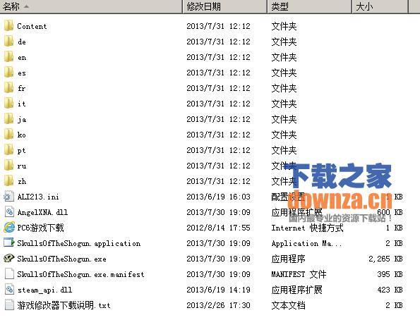 幕府将军的头骨升级档+游侠免DVD补丁