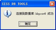 思迅软件数据库导入工具