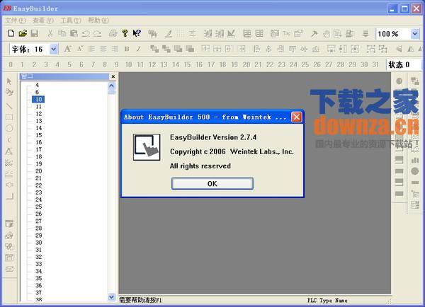 威纶通编程软件EB500