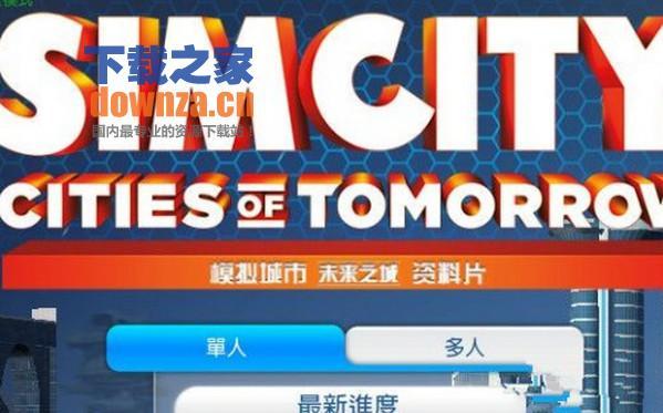 模拟城市5主界面简体中文汉化补丁
