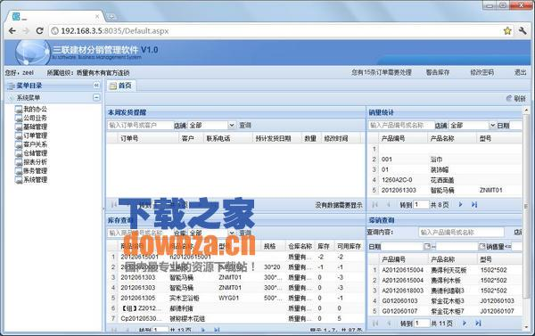 三联建材分销管理软件