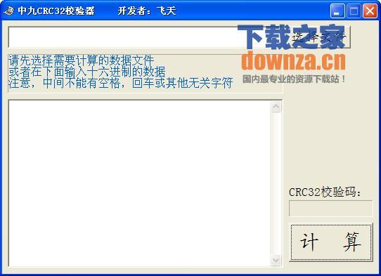 中九CRC32校验器 1.0绿色免费版