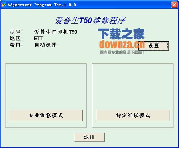 爱普生A50清零软件
