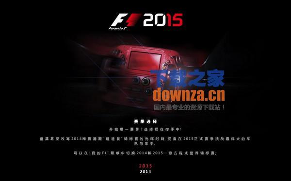 F1 2015汉化补丁