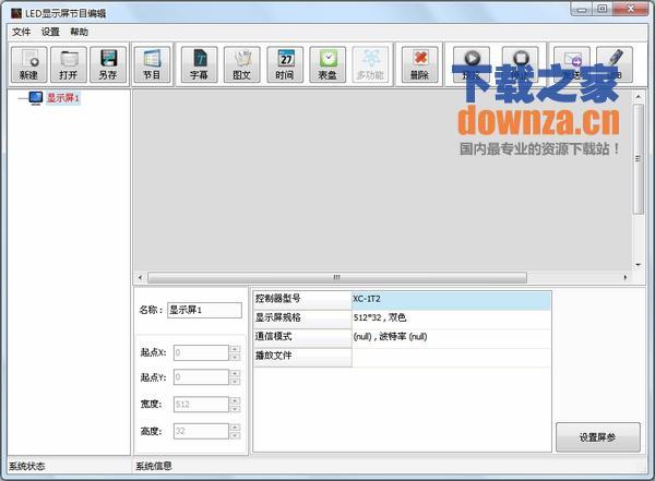 LED显示屏节目编辑