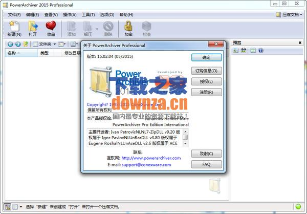 PowerArchiver(压缩存档工具)