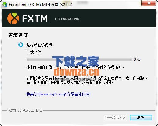 MyFXTM富拓外汇交易终端