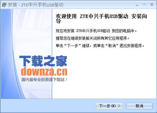 ZTE中兴手机USB驱动
