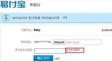 苏宁易付包网络支付平台密码安全控件