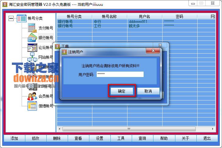 海汇安全密码管理器