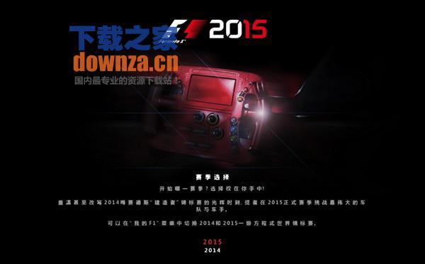 F1 2015升级补丁+破解补丁