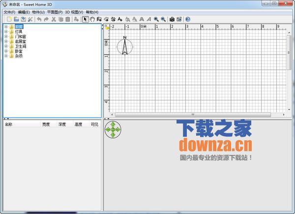 室内装潢设计软件(sweet home 3d)下载 5.0官方版