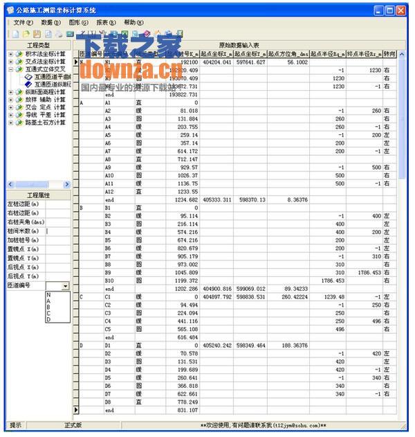公路施工测量系统计算图纸 公路施工测量坐标彩钢自行车坐标棚_图片