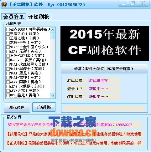 CF刷枪软件极光【暑期免费】