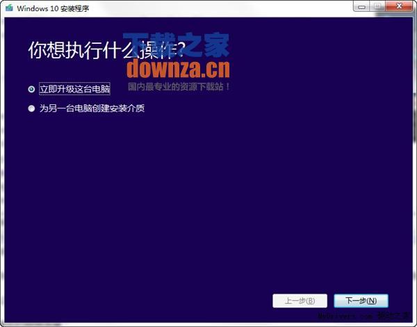 Windows10安装程序(32位)