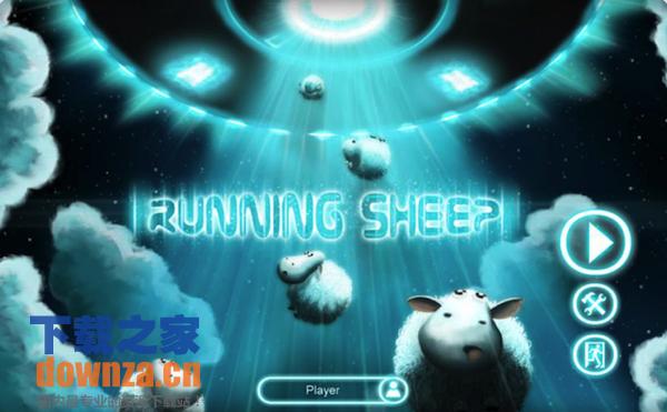 小羊快跑Mac版