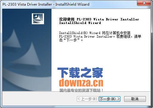 PL2303/CH340 USB转串口驱动