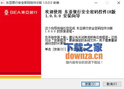 东亚银行安全密码控件