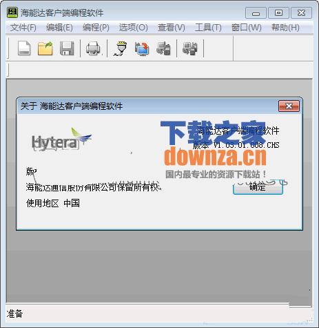 海能达TD360对讲机写频软件
